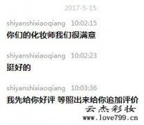 2017.5.7 长春新娘跟妆外地客人需要提前预定长春化妆师 长春跟妆